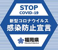 福岡県新型コロナウイルス感染防止宣言