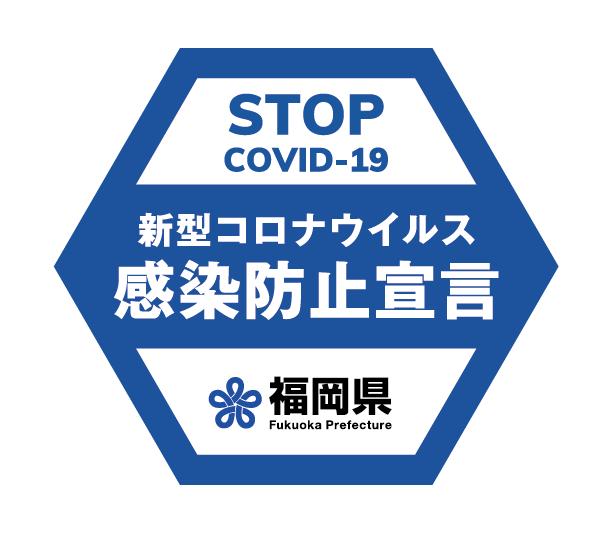福岡県感染防止宣言