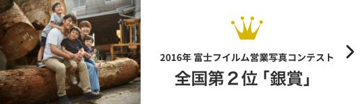 リンク:2016年 富士フィルム営業写真コンテスト 全国第2位「銀賞」