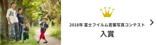 リンク:2018年 富士フィルム営業写真コンテスト 入賞