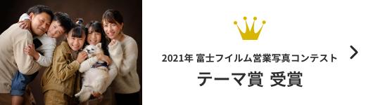 リンク:2021年 富士フィルム営業写真コンテスト テーマ賞受賞