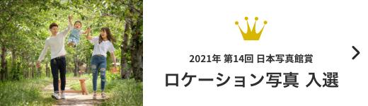 リンク:2021年 第14回 日本写真館賞 ロケーション写真 入選