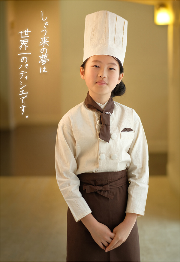 10歳の夢_パティシエ