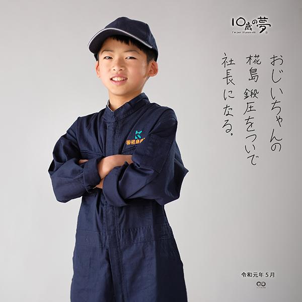 10歳の夢_社長