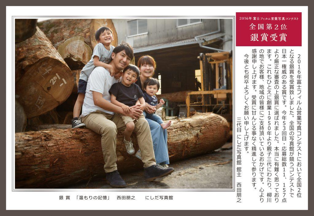 2016年 富士フイルム営業写真コンテスト 銀賞受賞 「温もりの記憶」