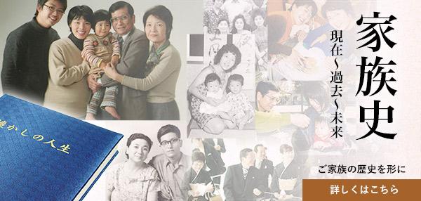 家族の記憶